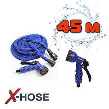 Шланг для полива Xhose 45 метров 150 FT с Водораспылителем