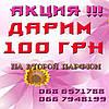 Дарим 100 грн !!!