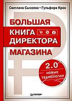Велика книга директора магазину 2.0. Нові технології. Сисоєва С. В. Крок Р. Р