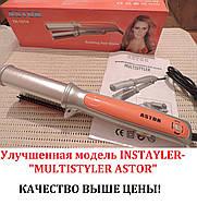"""Плойка утюжок для укладки волос """"Instyler Astor Multistyler"""" (Инстайлер)."""
