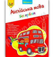 Англійська мова без проблем Вправи і завдання 1-4 класи Авт: Омеляненко В. Вид-во: АССА