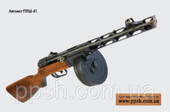 ППШ - 41 магнитик