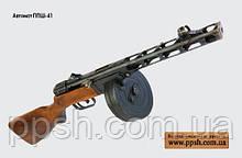 ППШ - 41 магнітик