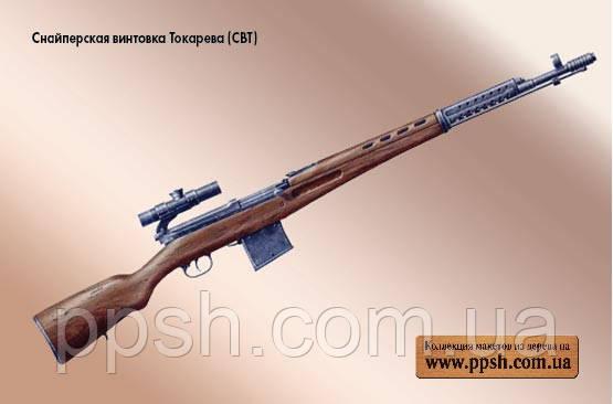 Снайперская винтовка СВТ40  - магнитик