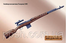 Снайперська гвинтівка СВТ40 - магнітик