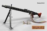 Пулемет MG 42 - магнитик
