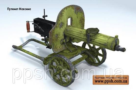 Пулемет Максим магнитик