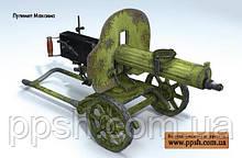 Кулемет Максим магнітик
