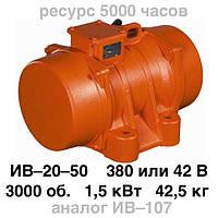Вибратор площадочный ИВ–20–50 (42 В, 3–ф; 1,5 кВт; 42,5 кг) ресурс 5000 ч — ЯЗКМ