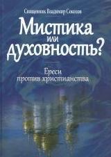 Мистика или духовность? Ереси против христианства. Священник Владимир Соколов.