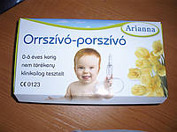 Детский назальный аспиратор (соплеотсос) ARIANNA