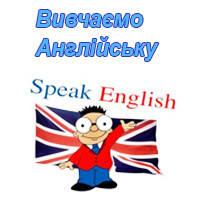 Вивчаємо Англійську