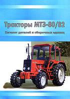 Книга Трактор МТЗ-80, МТЗ-82 (Беларус) Каталог запасных частей