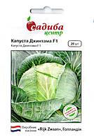 Семена капусты б/к Джинтама F1 20 шт