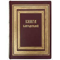 Книга кожаная благодетелей