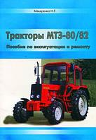 Книга Трактор МТЗ-80, 82 Беларус Руководство по ремонту, техобслуживанию