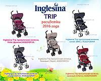 Прогулочная коляска  Inglezina TRIP - Platino
