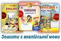 Зошити Англійська мова 1 клас Нова програма