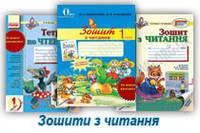 Зошити з читання до Букваря 1 клас нова програма