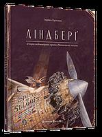 Книга Ліндберг