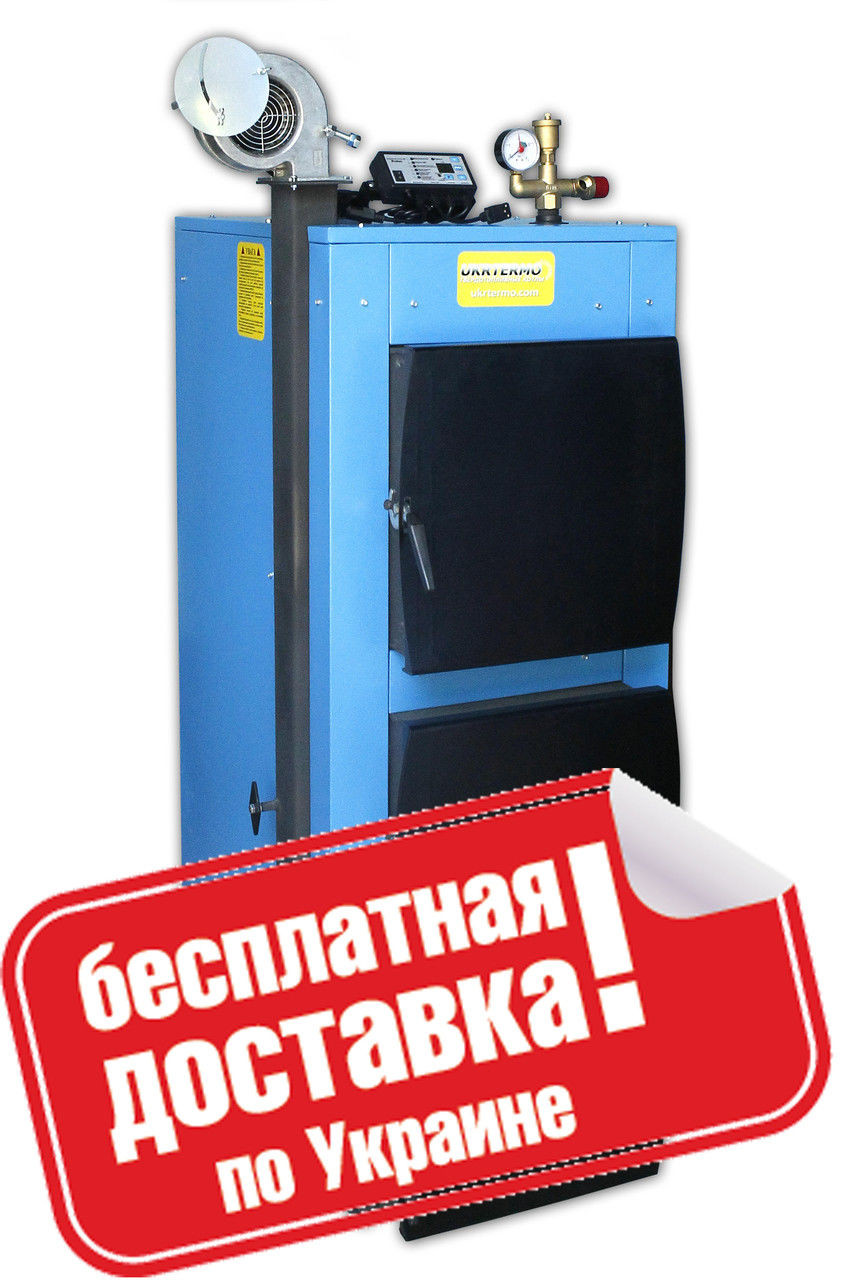 Твердотопливный котел отопительный «УкрТермо» серия 200, 17 кВт (автоматика и вентилятор в комплекте)