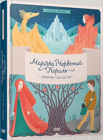 Книга Марічка і Червоний Король. Подорож туди, де сніг