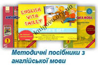 Англійська мова 1 клас Нова програма