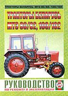 Трактор МТЗ-80, 82, 100, 102 Руководство по ремонту, техобслуживанию и эксплуатации