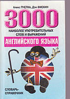 Алекс Пчелка 3000 наиболее употребительных слов и выражений английского языка