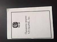 Справочник продукции Виталайн