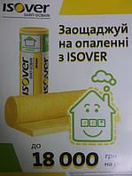 Купити вату мінеральну Ізовер ISOVER Профи 50 мм, 100 мм, 150 мм Львів (плита в рулоні)