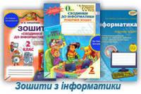 Зошити Інформатика 2 клас Нова програма