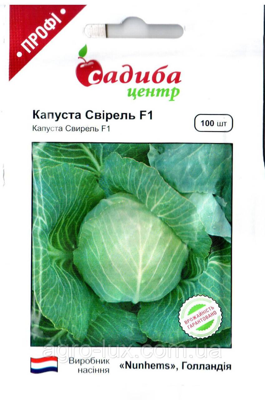 Семена капусты б/к ранней Свирель F1 100 шт