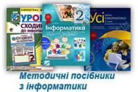 Методика для вчителя Інформатика 2 клас Нова програма