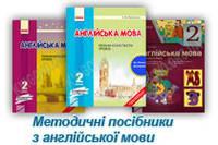 Методика для вчителя Англійська мова 2 клас Нова програма