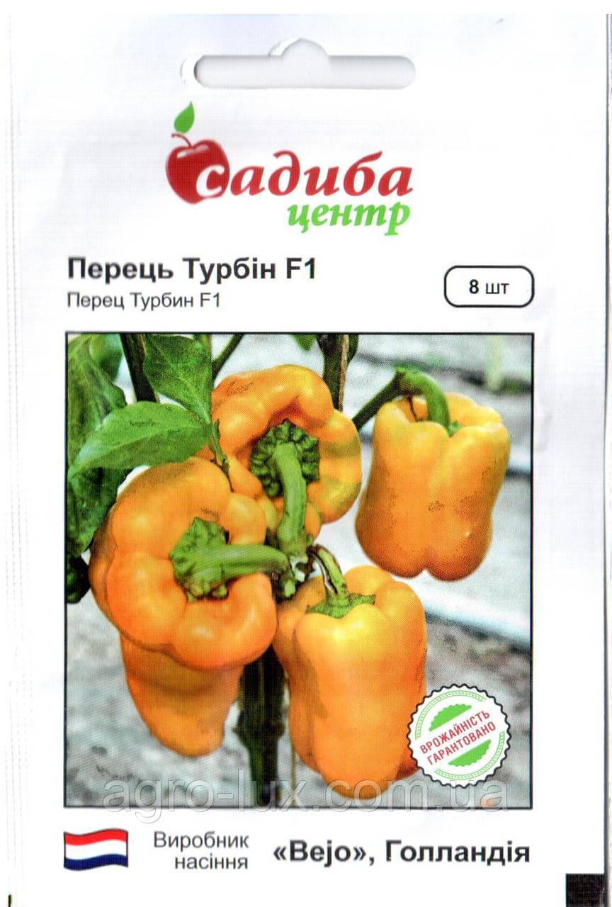 Семена перца Турбин F1 8 шт