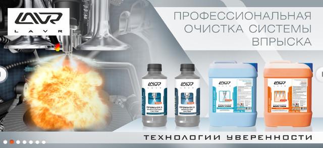 Профессионал жидкости для очистки топливных систем
