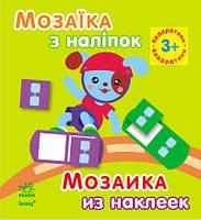 Мозаїка з наліпок: Квадратики 3+ К166010У Ранок Украина