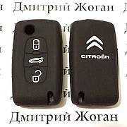 Чехол для автоключей Citroen (Ситроен) 3 кнопки