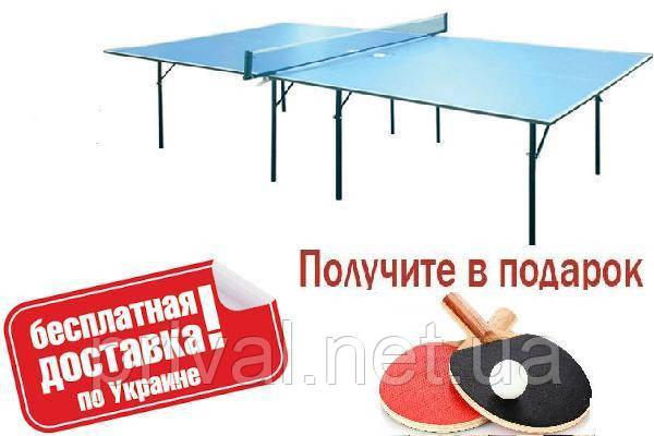 Теннисный стол Gk-1 Бесплатная доставка - Привал в Одессе