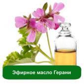 Эфирное масло Герани, 5 мл