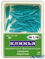 Клинья 1.185 голубые, деревянные, средние, короткие (ТОР ВМ), 100шт./упак.