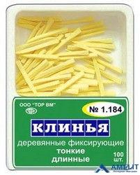 Клинья 1.184 желтые, деревянные, тонкие длинные (ТОР ВМ), 100шт./упак.