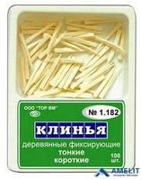 Клинья 1.182 белые, деревянные, тонкие короткие (ТОР ВМ), 100шт./упак.