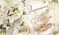 Приглашение свадебное СП-734