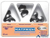 Матрицы контурные, секционные, металлические №1.098 (ТОР ВМ), набор, 25шт./упак.