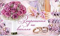 Приглашение свадебное СП-728