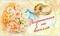 Приглашение свадебное СП-717