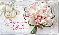 Приглашение свадебное СП-723