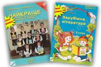 Підручники Зарубіжна література 3 клас Нова програма